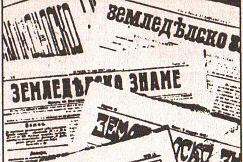 """Резултат с изображение за първият брой на вестник """"Земеделско знаме"""""""