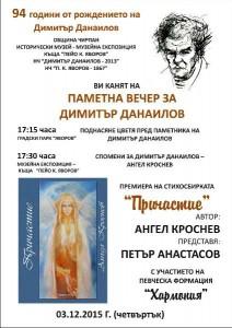 D_DANAILOV_resized